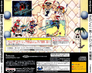 Time Bokan Series: Bokan to Ippatsu! Doronboo Kanpekiban