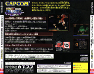 Capcom Generation: Dai 2 Shuu Makai to Kishi