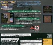 Capcom Generation: Dai 3 Shuu Koko ni Rekishi Hajimaru