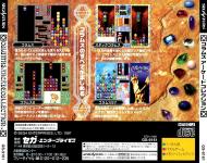Columns Arcade Collection (Sega Ages)
