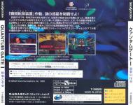 Quantum Gate I: Akuma no Joshou