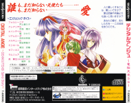 Digital Ange: Dennou Tenshi SS