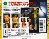 Ida Jiyouji Nightmare Interactive: Moon Cradle: Igyou no Hanayome