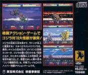 Godzilla: Bakutou Retsuden