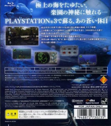 Aquanaut's Holiday: Kakusareta Kiroku Back Boxart
