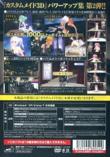 Custom Maid 3D: Skill Pack Back Boxart