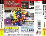 Shiritsu Justice Gakuen: Nekketsu Seisyun Nikki 2