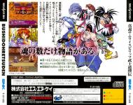Shinsetsu Samurai Spirits Bushidouretsuden
