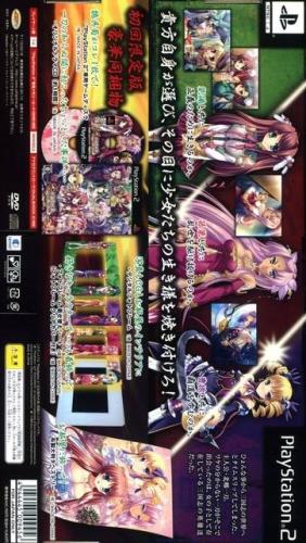 Shin Koihime Musou: Otome Ryouran * Sangokushi Engi (Limited Edition) Back Boxart