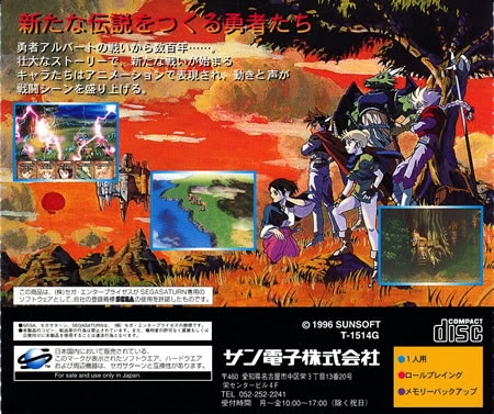 Albert Odyssey Gaiden: Legend of Eldean Back Boxart