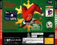 Christmas NiGHTS: into Dreams