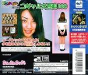 Private Idol Disc Tokubetsu Hen: Kogal Daihyakka 100