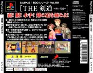 Simple 1500 Series Vol. 99: The Kendo