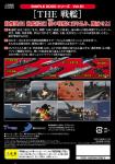 Simple 2000 Series Vol. 51: The Senkan