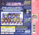 Taisen Renai Simulation: Trifers Mahou Gakuen (ASCII Casual Collection)
