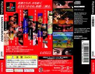 Sangoku Musou (Koei Teiban Series)