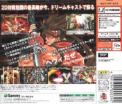 Guilty Gear X (Limited Edition)