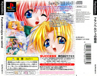 Flamberge no Shouryou (SuperLite 1500 Series)