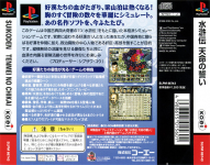 Suikoden: Tenmei no Chikai (Koei Teiban Series)