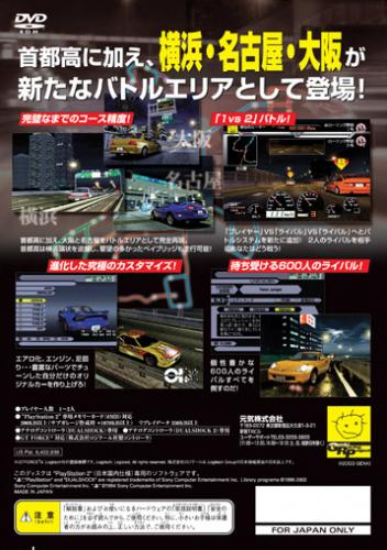 Shutokou Battle 01 (PlayStation2 the Best) Back Boxart