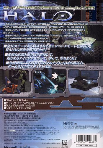 Halo (Platinum Collection) Back Boxart
