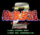 Garou Densetsu 2: Aratanaru Tatakai
